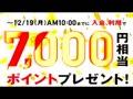 161217-0210-0303 6 漫才のDENDO~若手漫才師達がトーク&ネタで激突!旬の漫才もたっぷりと!