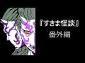 『孤独な男2』~すきま怪談・番外編38